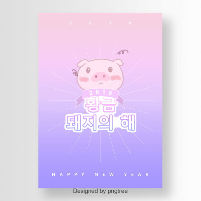 the purple golden pig is 2019 cartoon poster new template for free