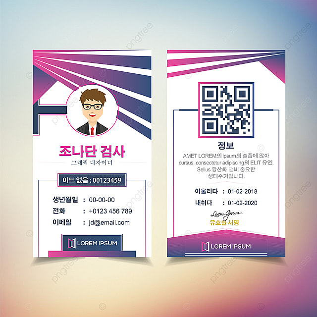 Graphic Designer Id Card Design Template For Free Download On Pngtree
