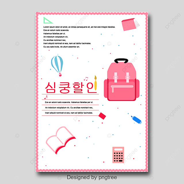 pink and white college entrance examination promotion poster