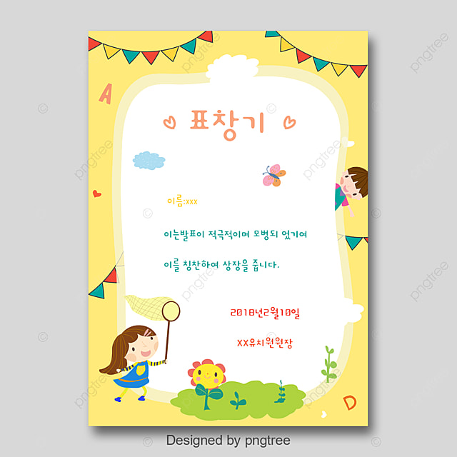 A Cute Korean Style The Students Education Pennant Poster Template