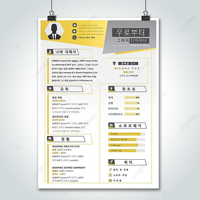 Software Architect Resumes: 그래픽 디자인어 창의 CV 디자인 Pngtree에서 무료로 다운로드 할 수있는 템플릿