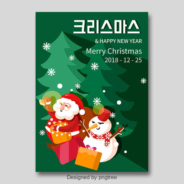 green christmas tree poster design template