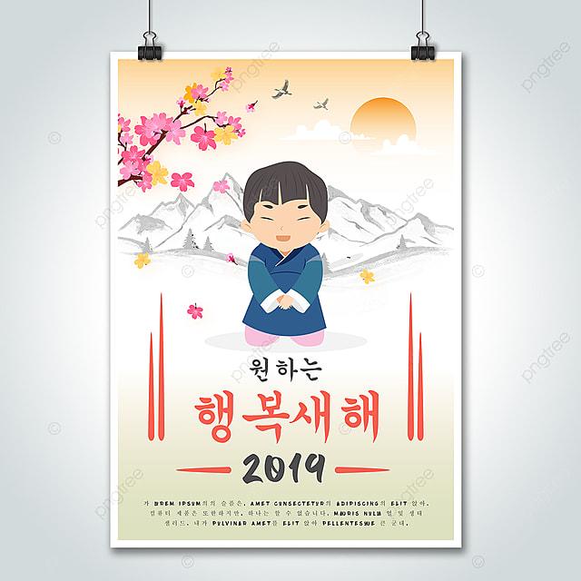 wish happy new year 2019 korean poster design template