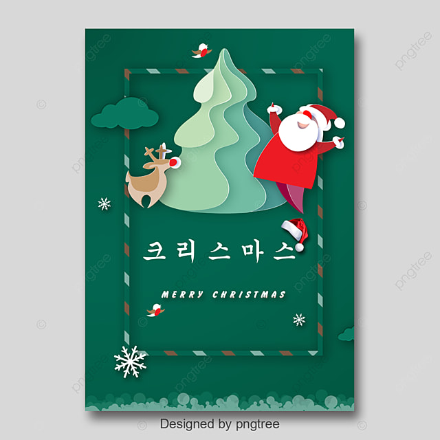 Merry Christmas Poster 2018.2018 Simple Christmas Green Poster Template For Free