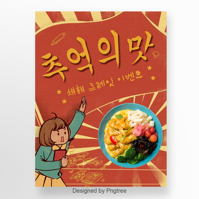 Czerwone żółte Retro Plakat Koreańskiej Kuchni Szablon Do