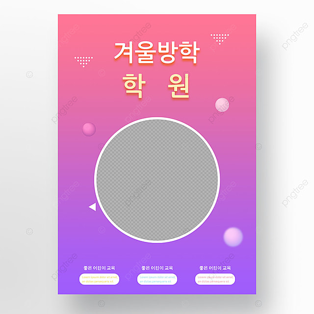 han guohong purple gradual change color lovely winter vacation
