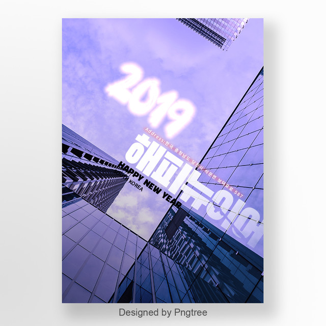 happy new year 2019 poster for korean city fireworks celebration template
