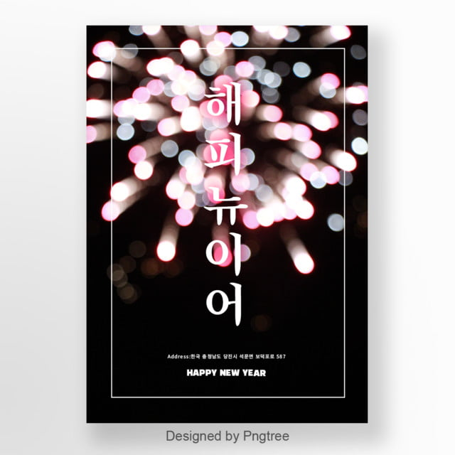 new year s happy pink fireworks female literature and art simple