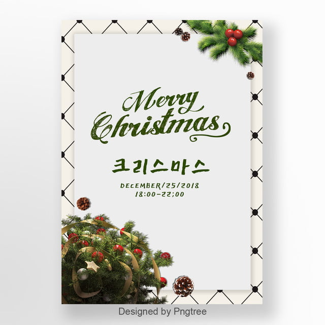 Merry Christmas Poster 2018.White Minimalist Christmas Poster Design Template For Free