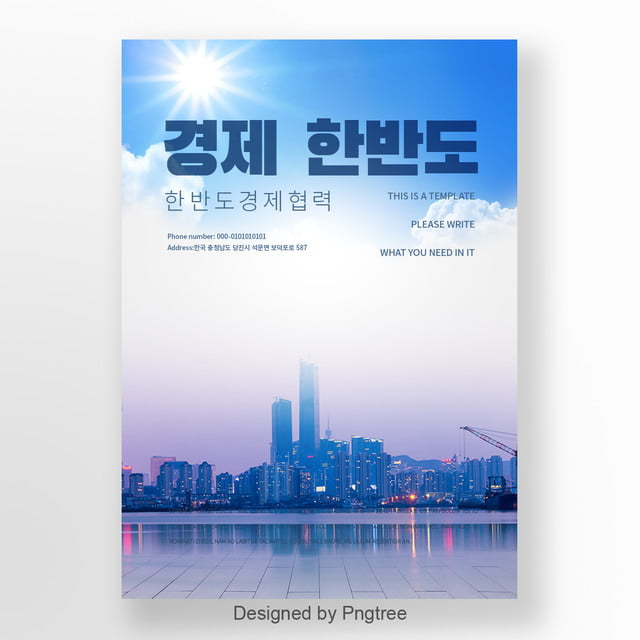 Economic Korean Peninsula Blue Sky National Flag City Cooperation