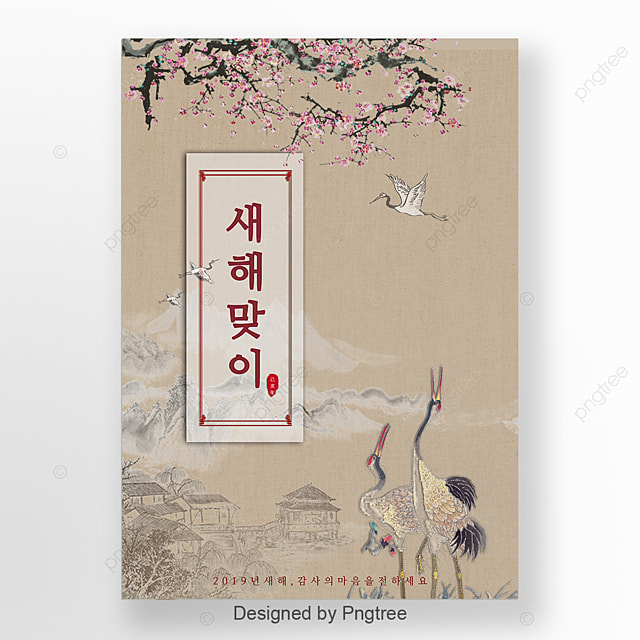 yellow traditional crane spring festival poster template for free