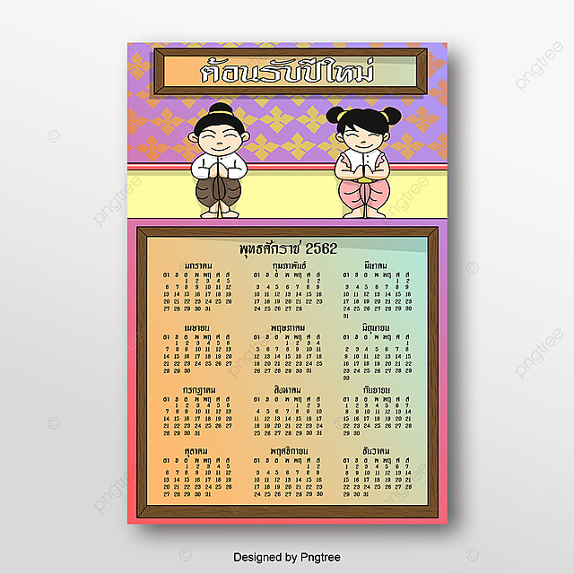 Welcome The New Year Calendar Square 2562 Thai Children Bows To