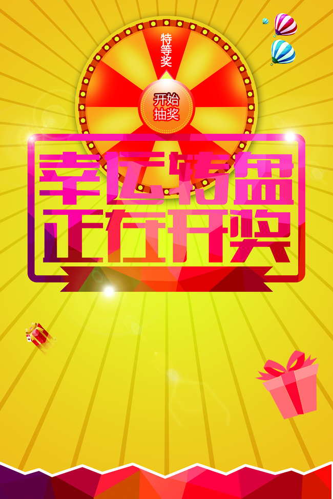 Lucky Draw Poster Background Lucky Draw Activity Background Image