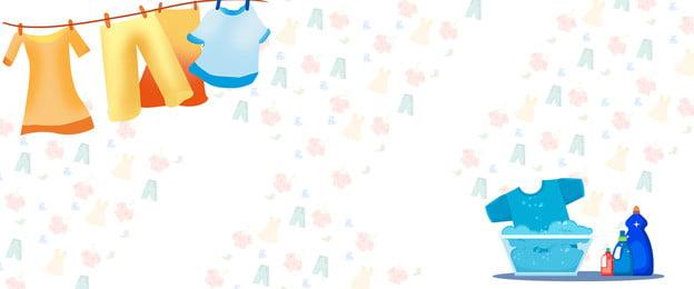 कार्टून कपड़े पैंट डिटर्जेंट, तरल, पैंट, पृष्ठभूमि पृष्ठभूमि छवि