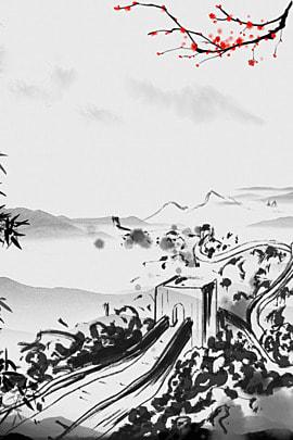 中国風、ブラシストローク、白黒、魅力、アンティーク、ブラシ、汚れ、万里の長城、文化、古典的な、エレガント、ノスタルジック、ポスター、背景 中国風のインクが山と川の汚れた万里の長城の背景素材 , 中国風、ブラシストローク、白黒、魅力、アンティーク、ブラシ、汚れ、万里の長城、文化、古典的な、エレガント、ノスタルジック、ポスター、背景, 中国風のインクが山と川の汚れた万里の長城の背景素材 背景画像