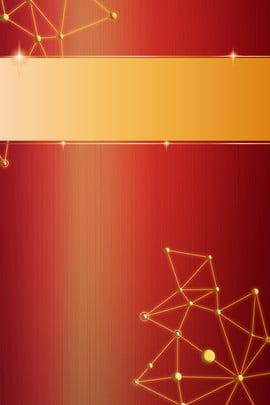 बिजनेस बुक गोल्डन ज्योमेट्री ज्योमेट्री लाइन डॉट्स , बुक डिजाइन, कवर, बिजनेस बुक पृष्ठभूमि छवि