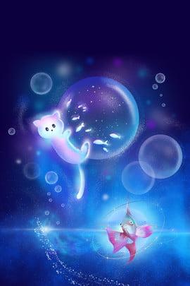 藍色 魚缸 小魚 漸變 , 小魚, 商務, 手繪 背景圖片