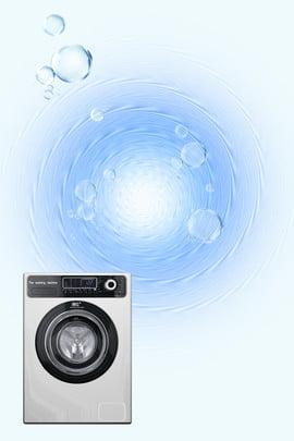 洗衣機 商場 促銷 藍色 , 海報, 洗衣機, 洗衣機海報 背景圖片