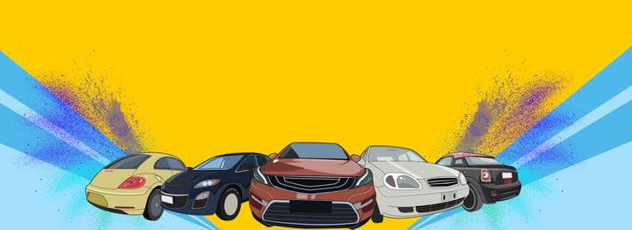 水彩画、インク、車、ベージュ、色、しぶき、自動車ショー、展覧会、4Sショップ、雰囲気、中華風、シンプル、雰囲気、背景素材 水彩インク車ベージュ背景素材 水彩画、インク、車、ベージュ、色、しぶき、自動車ショー、展覧会、4Sショップ、雰囲気、中華風、シンプル、雰囲気、背景素材 水彩インク車ベージュ背景素材 背景画像