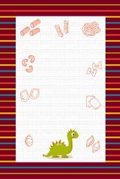 美式 兒童 美食 餐廳 , 簡筆劃, 海報, 美式兒童美食餐廳菜單簡筆恐龍海報背景 背景圖片