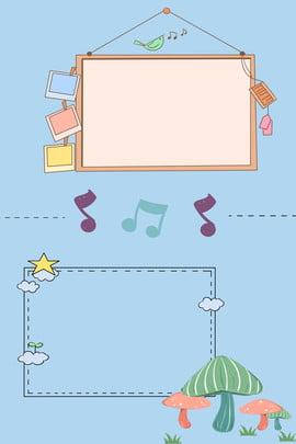 藝術天地兒童幼兒園成長檔案 兒童 幼兒園 成長檔案 , 寶寶畫, 藝術天地兒童幼兒園成長檔案背景素材, 幼兒園 背景圖片