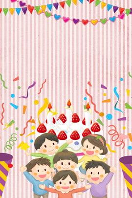 派對 生日 海報 背景 , 生日蛋糕派對背景素材, 矢量, 背景 背景圖片