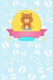 藍色 嬰兒背景 用品背景 嬰兒海報 , 藍色熊仔嬰兒用品海報背景素材, 用品背景, 素材背景 背景圖片
