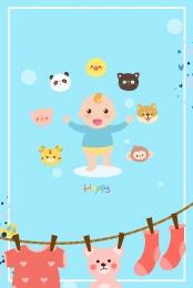藍色 藍色兒童 素材海報 藍色 , 動物海報, 動物素材, 藍色 背景圖片