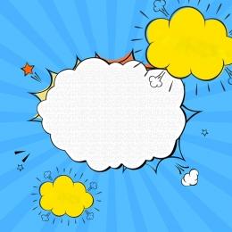 विस्फोट विस्फोट हवा का द्रव्यमान नीले रंग की पृष्ठभूमि कार्टून पृष्ठभूमि , विस्फोट हवा का द्रव्यमान, खेल परिधीय, मास पृष्ठभूमि छवि