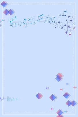 ブルー 菱形 ジオメトリ h 5背景 音楽 水のしぶき 蓄音機 背景画像