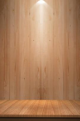 البني ، الخشب ، الملمس ، الضوء ، الطبقات psd ، h5 ، مادة الخلفية ، الأضواء ، التدرج ، الملمس مادة الخشب البني , الخشب, H5, مادة صور الخلفية