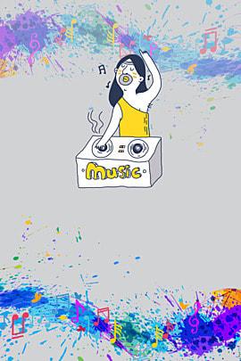 音楽、シンボル、ビニールディスク、djの音楽ポスター、ファッショントレンド、パターン、ディスクプレーヤー、dj部門、オーディオとビデオのエンターテイメント、漫画のアニメーション、カーニバル、ベクトル 漫画アニメ音楽djポスターデザインの背景 , 音楽、シンボル、ビニールディスク、djの音楽ポスター、ファッショントレンド、パターン、ディスクプレーヤー、dj部門、オーディオとビデオのエンターテイメント、漫画のアニメーション、カーニバル、ベクトル, 漫画アニメ音楽djポスターデザインの背景 背景画像