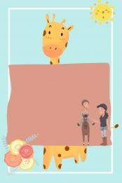 兒童 幼兒園 成長檔案 寶寶照片 , Psd, 成長檔案, 兒童 背景圖片