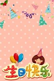 子供の楽園 誕生日カード ピンク 夢のような 風船 星明かり きのこ 背景画像