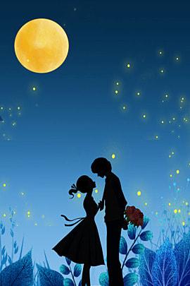 cặp đôi hình bóng valentine nền chủ đề , Nền H5, Lãng Mạn, Giấc Mơ Ảnh nền