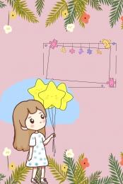 可愛 清新 兒童 成長紀念冊 , 夾子, 邊框, 童趣 背景圖片