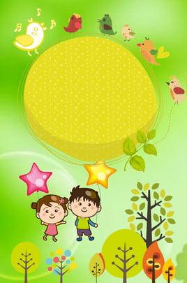 可愛 清新 兒童 成長紀念冊 , 綠色, 可愛清新兒童成長紀念冊海報背景素材, 素材 背景圖片