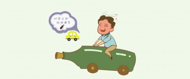 酒駕海報圖片下載 酒駕 酒後駕車海報 安全, 酒後駕車海報, 海報, 酒駕 背景圖片