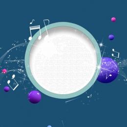 青色の背景色 ヨーロッパの背景色 コンサートの背景色 イベントのポスターの背景色 , パネルの背景色, ヨーロッパの音楽イベントポスターボードグリーティングカードベクトル背景素材, ヨーロッパの背景色 背景画像