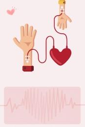 xám từ thiện hiến máu lay động psd , Hiến Máu, Vật Liệu Nền, Máu Ảnh nền