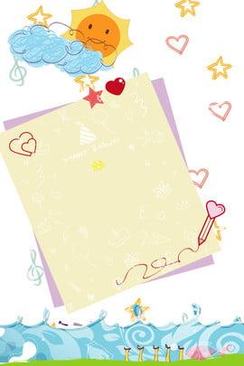 成長檔案 幼兒園 幼兒園檔案 可愛 , 可愛, 卡通畫, 幼兒園 背景圖片