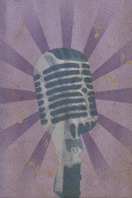 ktv 話筒 音響 海報背景 , 免費背景, 背景, 背景下載 背景圖片