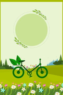ポスター 背景 ベクトル 低炭素 , 低炭素, ポスター, 背景 背景画像