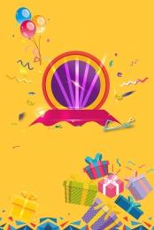 商場海報 宣傳單 卡通禮盒 禮盒 卡通 商場海報宣傳單卡通禮盒背景 禮盒背景圖庫
