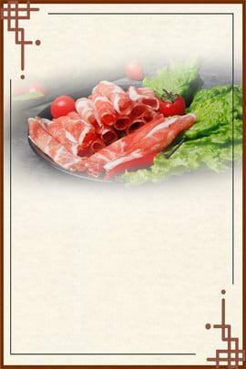 오렌지 테두리 양고기 음식 h5 소재 , 양고기, H5 소재, 오렌지 테두리 배경 이미지