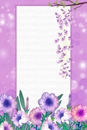 紫、花、夢、ロマンチックな、ユリ、境界線、パターン、シェーディング、結婚式、結婚式の写真、婚約、結婚、招待状、H 5背景 紫色の花の夢H 5の背景 5の背景 紫、花、夢、ロマンチックな、ユリ、境界線、パターン、シェーディング、結婚式、結婚式の写真、婚約、結婚、招待状、H 5背景 背景画像