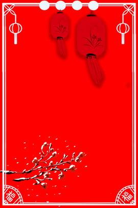 Red lantern festive Chinese style Lanterns Material Festive Imagem Do Plano De Fundo