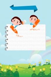 cv xiaoshengchu resume kanak kanak template pelangi pelangi , Semula, Teruskan, Cv imej latar belakang