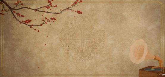 retro nostálgico cultura de confucio taishan, Retro, Fondo, Material Imagen de fondo