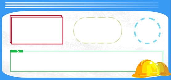 सुरक्षित उत्पादन चित्र डाउनलोड सुरक्षा बोर्ड सुरक्षा उत्पादन उद्योग संस्कृति, सुरक्षा बोर्ड, उद्योग संस्कृति, सुरक्षा पृष्ठभूमि छवि